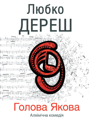 Обложка книги Голова Якова, автор Дереш, Любко