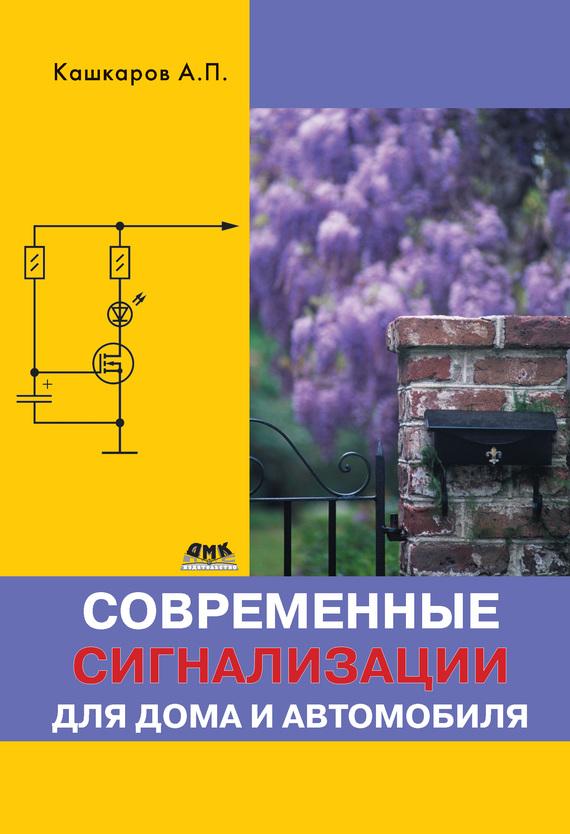 Андрей Кашкаров Современные сигнализации для дома и автомобиля купить брелок для авто сигнализации в спб