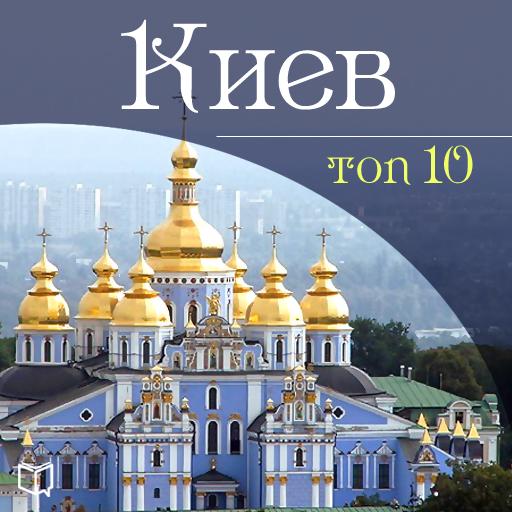 Даниил Ковтун Киев. 10 мест, которые вы должны посетить генрик сенкевич огн м и мечом аудиокнига киев