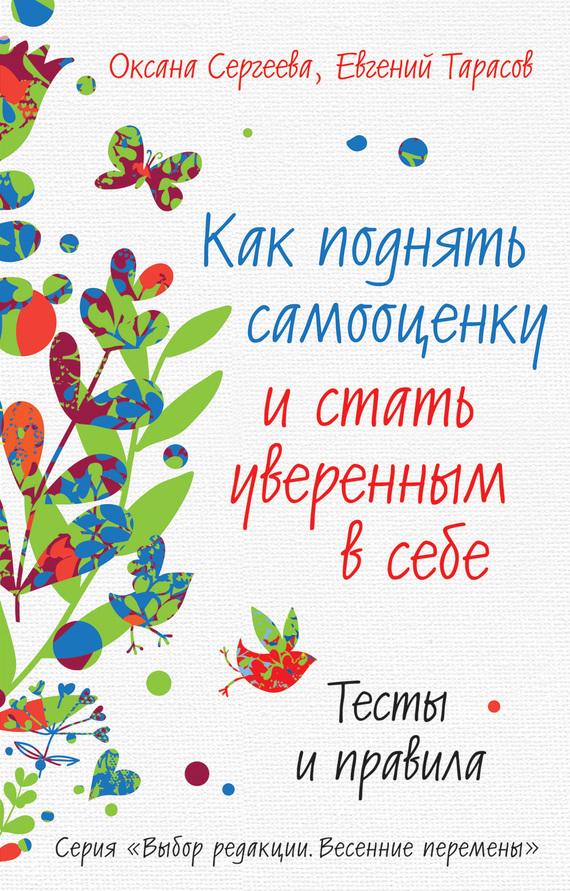 Оксана Сергеева Как поднять самооценку и стать уверенным в себе. Тесты правила