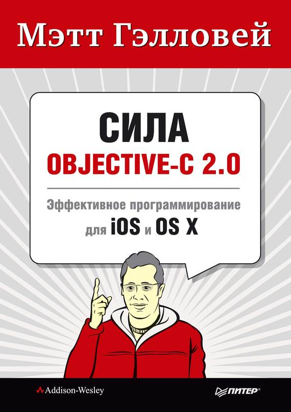 Мэтт Гэлловей Сила Objective-C 2.0. Эффективное программирование для iOS и OS X neal goldstein objective c programming for dummies
