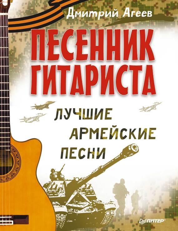 Дмитрий Агеев Песенник гитариста. Лучшие армейские песни дмитрий агеев песенник гитариста лучшие армейские песни