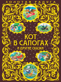 - Кот в сапогах и другие сказки