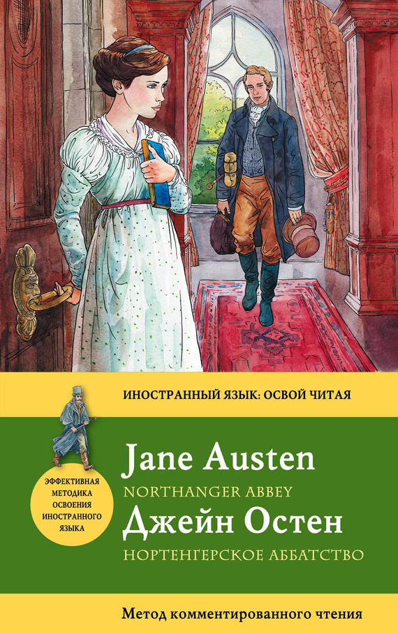 Нортенгерское аббатство джейн остин скачать книгу