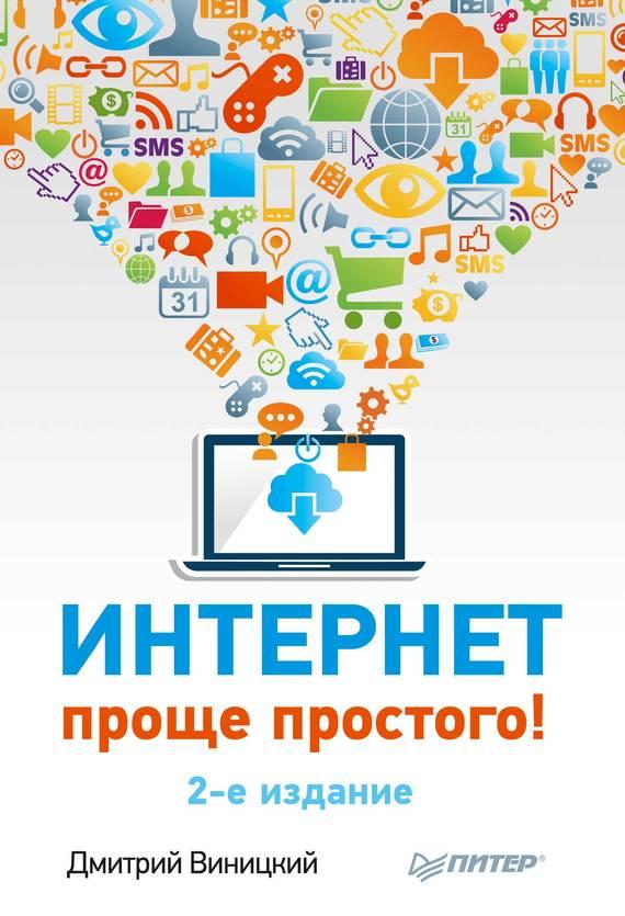 Дмитрий Виницкий Интернет – проще простого! жуков иван компьютер для женщин проще не бывает