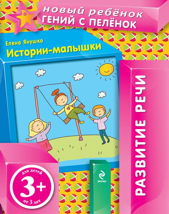 Елена Янушко Истории-малышки ISBN: 978-5-699-70226-8 елена янушко секреты количества isbn 978 5 699 73126 8