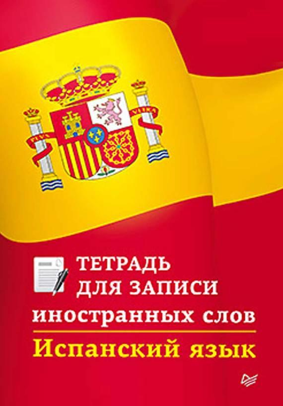 Испанский язык. Тетрадь для записи иностранных слов
