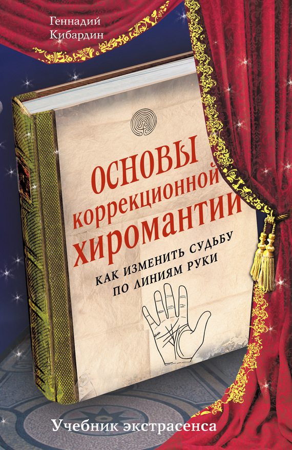 Геннадий Кибардин Основы коррекционной хиромантии. Как изменить судьбу по линиям руки