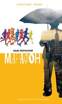 Попов, Александр  - Нью-Йоркский марафон. Записки не по уму