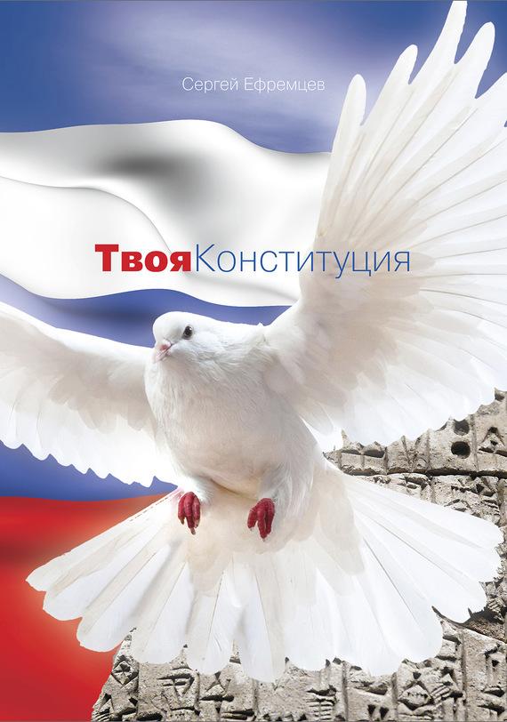 бесплатно Сергей Ефремцев Скачать Твоя Конституция