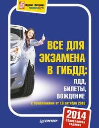 Отсутствует - 3 в 1. Все для экзамена в ГИБДД: ПДД, Билеты, Вождение. Обновленное издание 2014