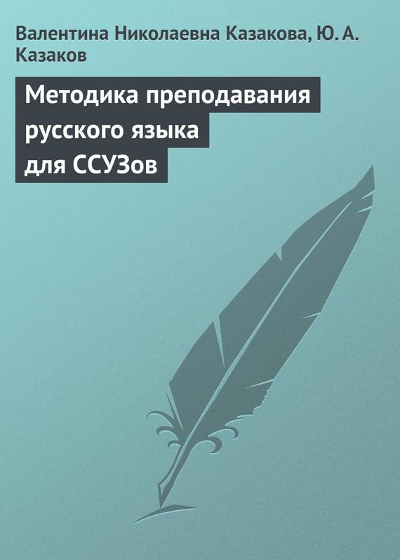 В. Н. Казакова Методика преподавания русского языка для ССУЗов