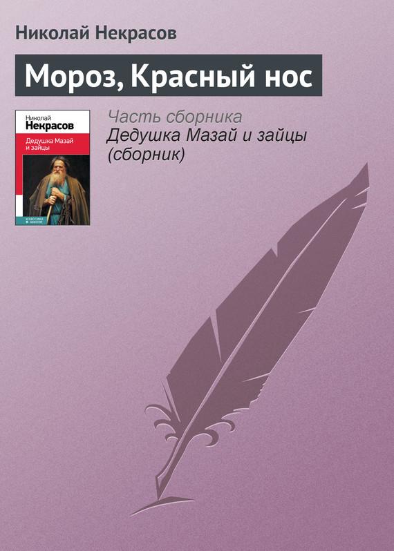 Обложка книги Мороз, Красный нос, автор Некрасов, Николай