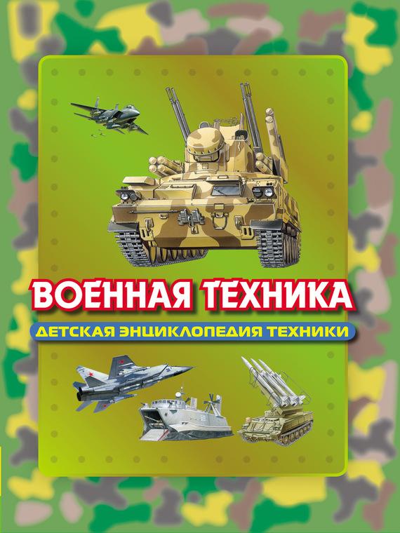 Юрий Шокарев Военная техника