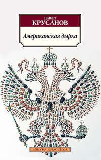 Крусанов, Павел  - Американская дырка