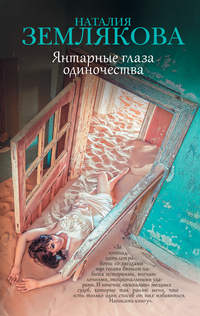 Землякова, Наталия  - Янтарные глаза одиночества