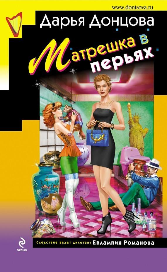 Обложка книги Матрешка в перьях, автор Дарья Донцова