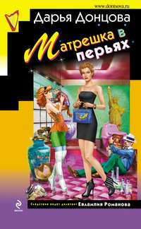 Донцова, Дарья  - Матрешка в перьях