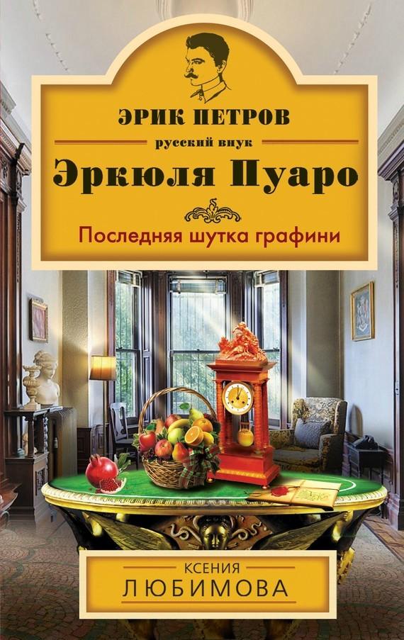 Ксения Любимова Последняя шутка графини 1я квартира в белгороде купить