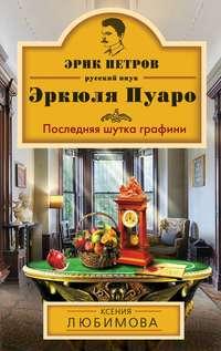 Любимова, Ксения  - Последняя шутка графини