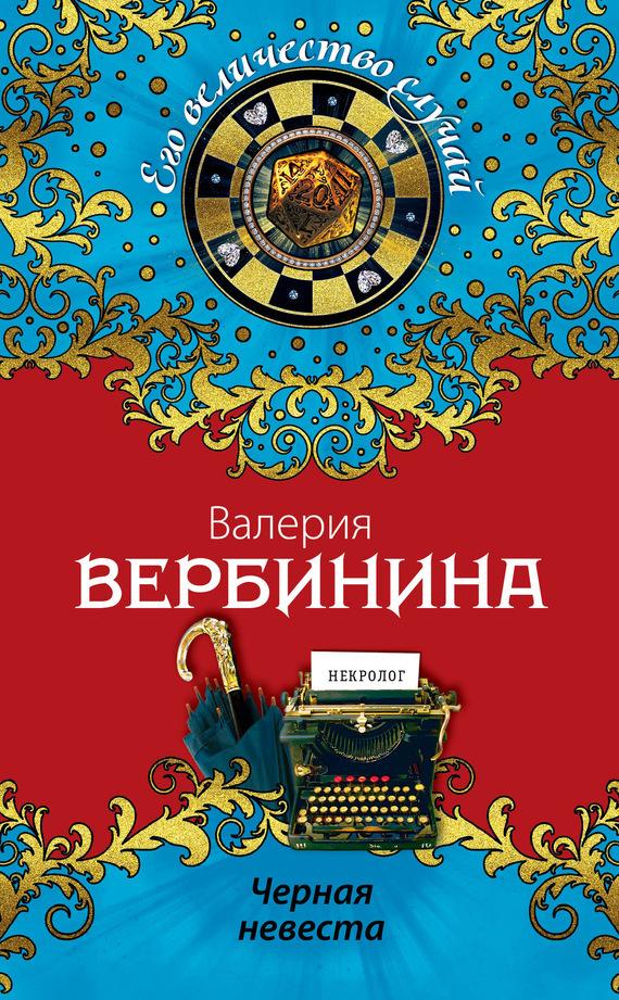 Валерия Вербинина Черная невеста ксения любимова где умирают сновидения