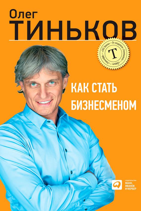 Олег Тиньков Как стать бизнесменом бочарский к идеи на миллион если повезет на два