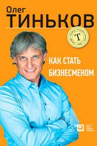 Тиньков, Олег Юрьевич - Как стать бизнесменом
