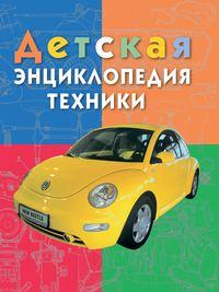 Дыгало, Виктор  - Детская энциклопедия техники. Энциклопедия для детей младшего школьного возраста