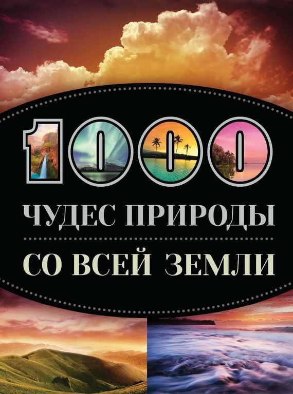 Татьяна Кигим 1000 чудес природы со всей Земли бологова в моя большая книга о животных 1000 фотографий