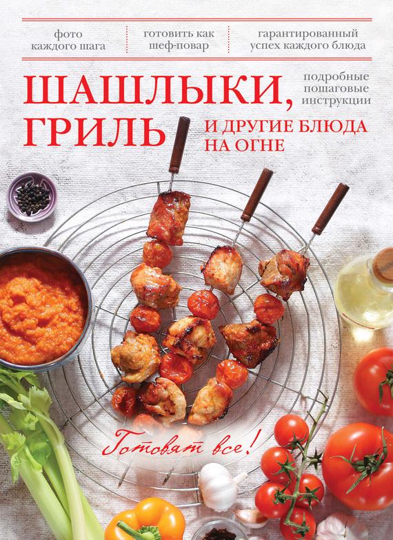 Отсутствует Шашлыки, гриль и другие блюда на огне ISBN: 978-5-699-63727-0 шашлыки гриль и другие блюда на огне