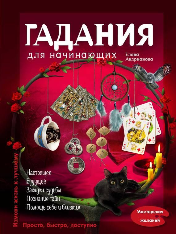 Елена Андрианова Гадания для начинающих гадания для начинающих