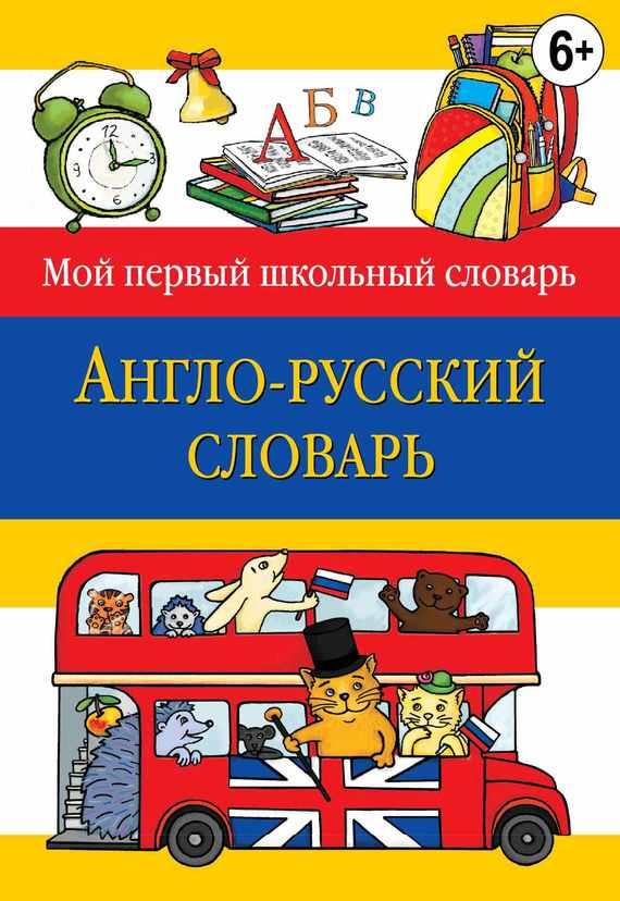 Отсутствует Англо-русский словарь планирование по физкультуре в начальной школе лях