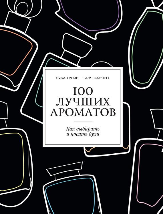 100 лучших ароматов. Как выбирать и носить духи изменяется быстро и настойчиво