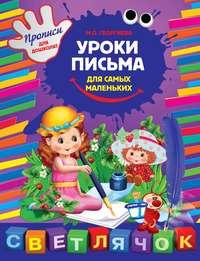 Георгиева, Марина  - Уроки письма для самых маленьких