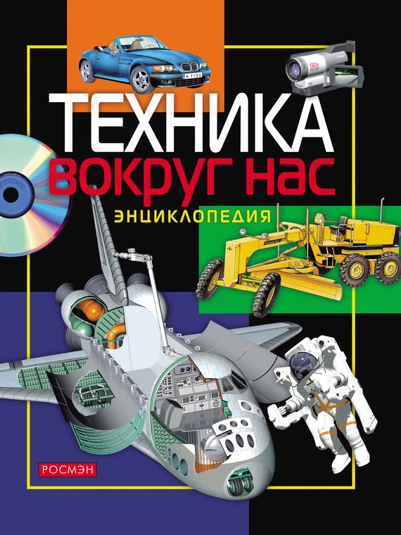 Техника вокруг нас. Энциклопедия