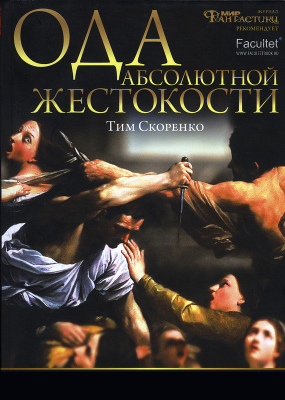 Тим Скоренко Ода абсолютной жестокости