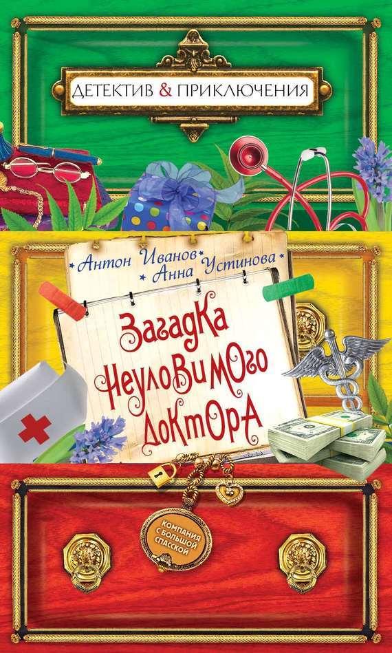 Антон Иванов Загадка неуловимого доктора антон иванов загадка исчезнувшего друга