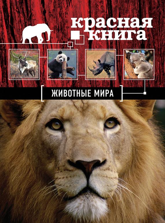 Оксана Скалдина Красная книга. Животные мира моя книга о животных