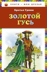 Гримм, Братья  - Золотой гусь (сборник)