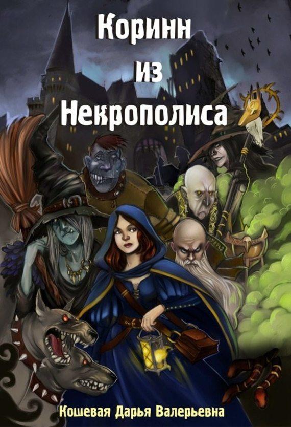 Дарья Кошевая Коринн из Некрополиса дарья кошевая бывает что вы получились иначе