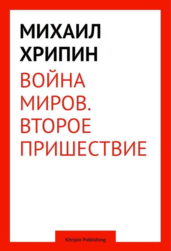 яркий рассказ в книге Михаил Хрипин
