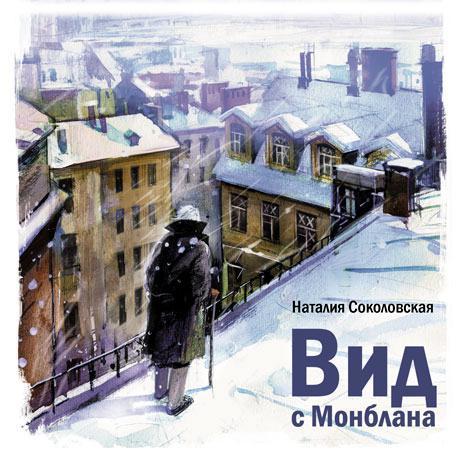Наталия Соколовская Вид с Монблана лихачев д моя война в блокадном ленинграде