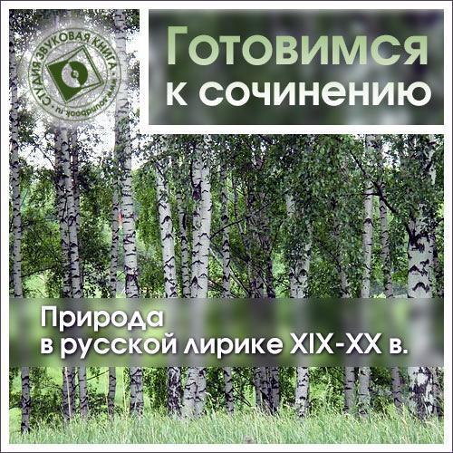 Природа в русской лирике XIX-XX вв.
