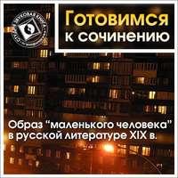 сборники, Коллективные  - Образ «маленького человека» в русской литературе XIX в.