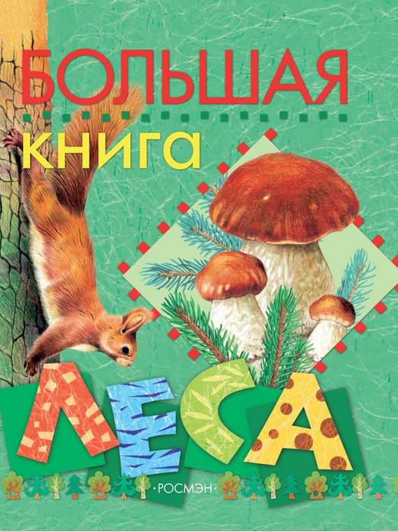Людмила Стишковская Большая книга леса