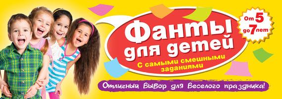 Элеонора Киселева Фанты для детей с самыми смешными заданиями консультирование родителей в детском саду возрастные особенности детей