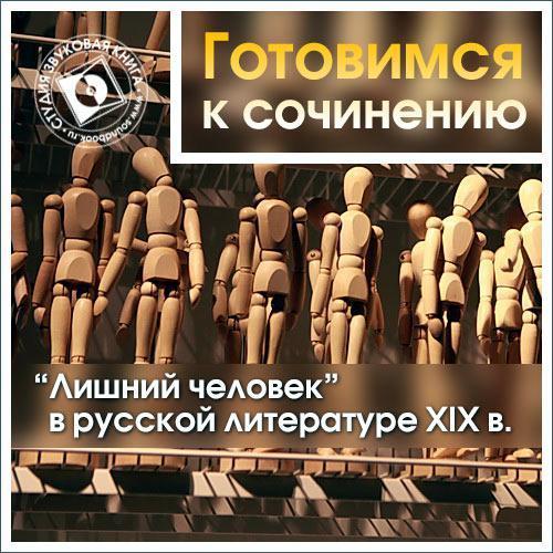 Лишний человек в русской литературе XIX в. случается внимательно и заботливо