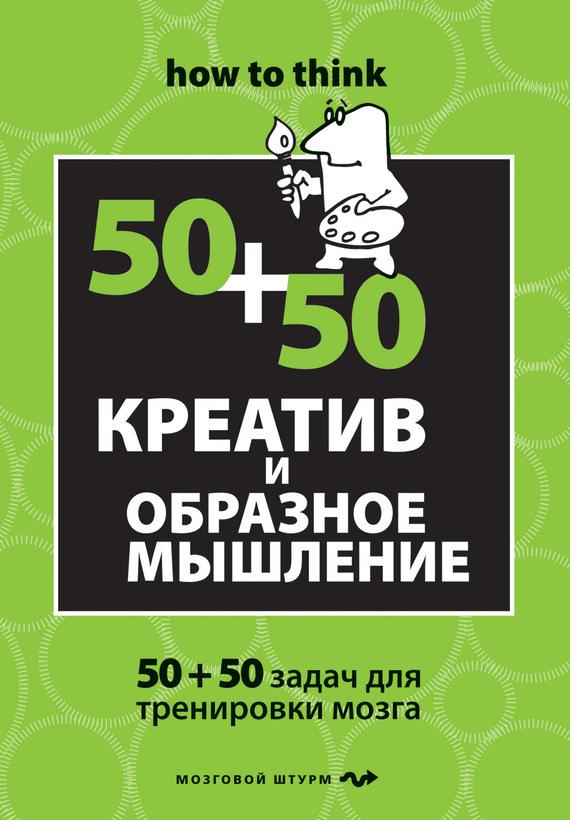 Креатив и образное мышление: 50+50 задач для тренировки мозга происходит спокойно и размеренно