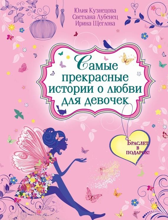 Ирина Щеглова Самые прекрасные истории о любви для девочек