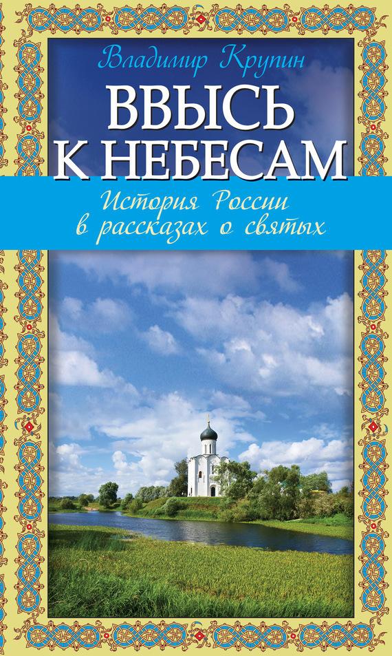 занимательное описание в книге Владимир Крупин